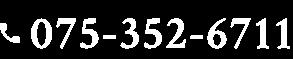 075-352-6711